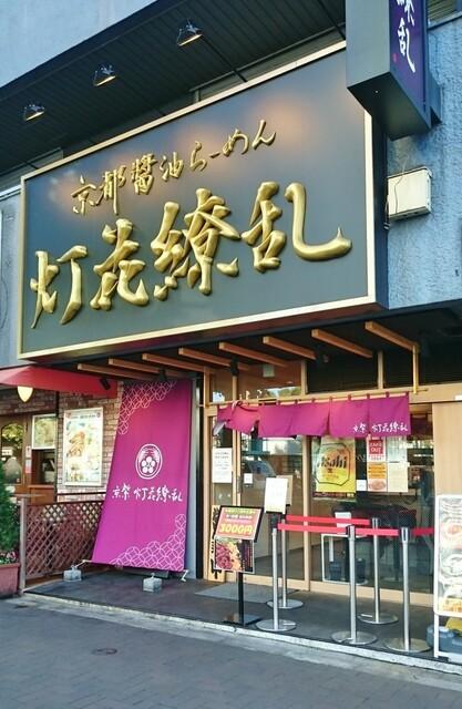 京紫灯花繚乱 - 店舗外観
