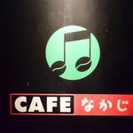 サウンドカフェ なかじ -