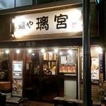 麺や 璃宮 - 四ッ目通り沿い、毛利二丁目交差点角