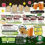 蛸焼き・炭火 満家 - 料理写真:忘新年会 選べる鍋コース登場!特典満載♪(2/28まで)