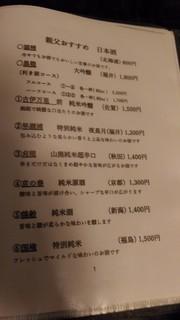明日香 - 日本酒メニュー