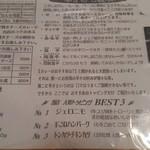ころしのカレー - トッピングBEST3