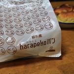 ハラペコパン -