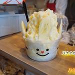 ハピネスバナナ - 料理写真:バナナかき氷