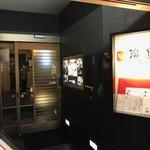 磯勘 - お店の入口