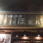 とりのほまれ - 看板