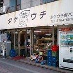 7630453 - 何とも昭和チックな店頭