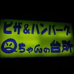 Qちゃんの台所 - ボォ~と輝く看板