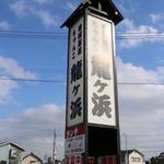 相撲茶屋ちゃんこ 龍ケ浜 - 看板
