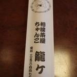 相撲茶屋ちゃんこ 龍ケ浜 -