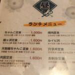 相撲茶屋ちゃんこ 龍ケ浜 - ランチメニュー