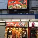 元祖博多 中洲屋台ラーメン 一竜 大井町東口店 -