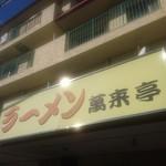 76306900 - 名古屋の家系の長『萬来亭』です!