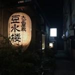 豆水楼 - 玄関