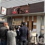 Kamahiro - 週末の昼間は、しっかり行列