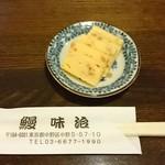 味治 - △お通しの玉子焼き