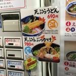 76311156 - うどん 有田