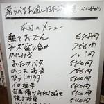 生駒 - メニュー