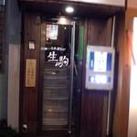 生駒 - 入口