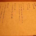 四季会席 香桜凛 - ドリンクメニュー