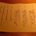 四季会席 香桜凛 - お品書き