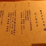 四季会席 香桜凛 - 甘辛ダチョウ様おしながき(笑)