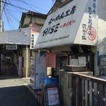 らーめん工房 RISE -