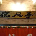 餃子の庶民亭 -