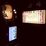 大衆酒場BEETLE 浦和店 - 赤提灯ならぬ、白提灯