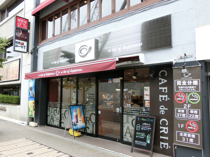 カフェ・ド・クリエ 浜松町店 name=
