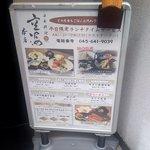 日本料理 空海 - (2017.10)