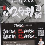 麺屋らくだ 岡崎本店 - 麺屋らくだ岡崎本店。食彩品館.jp撮影