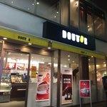 ドトールコーヒーショップ - ドトール 小倉魚町1丁目店