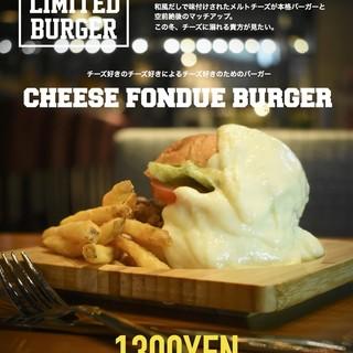 【11月20日販売開始】冬限定『チーズフォンデュバーガー』