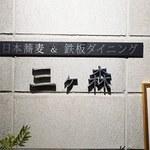 日本蕎麦&鉄板ダイニング 三ヶ森 - 天神イムズの最上階・レストランフロアにあり、アクセス良し&オシャレ。