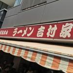 吉村家 - 吉村家(神奈川県横浜市西区南幸)外観