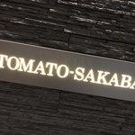 関内ビアホール トマト酒場 - 関内ビアホール トマト酒場(神奈川県横浜市中区真砂町セルテ6F)外観