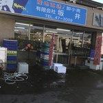 坂井鮮魚店 - 外観