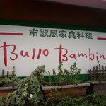 南欧風家庭料理 ブッロ バンビーノ - お店の看板です☆
