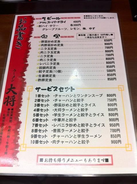 ラーメン大将 菊水元町店 - メニュー