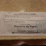 ピッツェリア ダ ティグレ - ☆説明を読み読み(*^_^*)☆