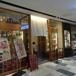 GOCHISO-DINING 雅じゃぽ - シンフォニー豊田ビル地下一階です