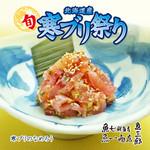 魚七鮮魚店 - 寒ブリ祭り 11/20~12/17