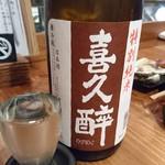 Gyokainonobu - 喜久酔