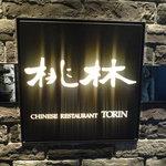 中国料理 桃林 - お店の看板もとってもシック。