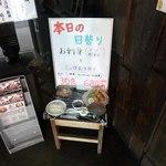 ぜんてい 越後の台所 亀田店 -