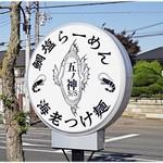 らーめん いつ樹 - 五ノ神の系譜!