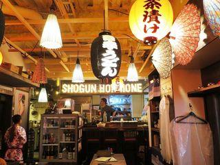 ショーグンホルモン 新宿店