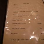 アンプティトゥール - 食前酒