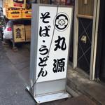 丸源 新店 -